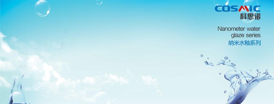 四川科思诺纳米水釉系列