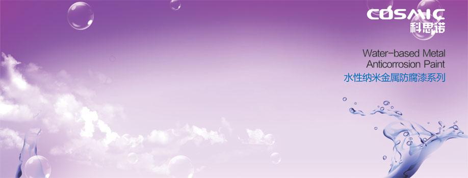 四川科思诺水性纳米金属防腐漆